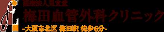 大阪で下肢静脈瘤なら梅田血管外科クリニック