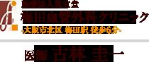 医療法人見宜堂 梅田血管外科クリニック -大阪市北区 梅田駅 徒歩6分- 医師 古林 圭一