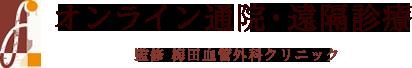 オンライン通院・遠隔診療 梅田血管外科クリニック