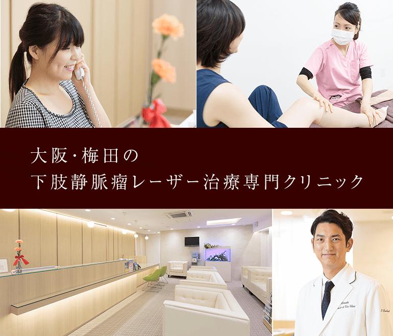 大阪・梅田の下肢静脈瘤レーザー治療専門クリニック