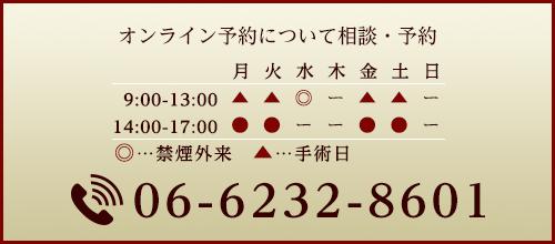 オンライン予約について相談・予約 TEL:06-6232-8601