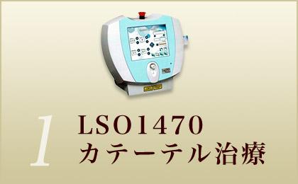 LSO1470カテーテル治療